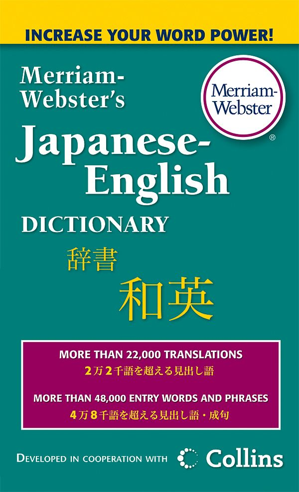 merriam-webster's japanese-english dictionary book cover